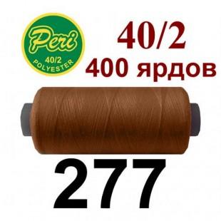 Швейные нитки Peri № 277
