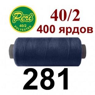 Швейные нитки Peri № 281
