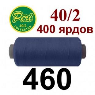 Швейные нитки Peri № 460