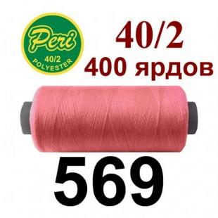 Швейні нитки Peri № 569