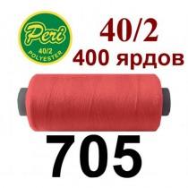 Швейні нитки Peri № 705