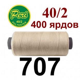 Швейные нитки Peri № 707