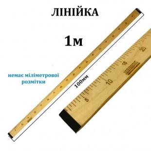 Лінійка розкрійна 100 см