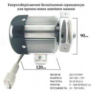 Сервомотор Q Power 77