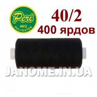 Швейные нитки Peri № 000 (черная)