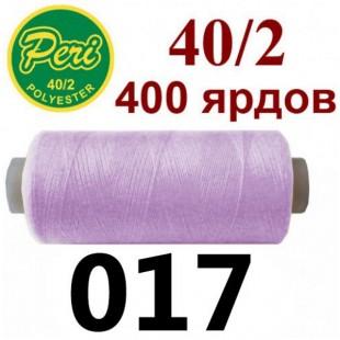 Швейні нитки Peri № 017