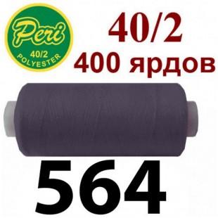 Швейні нитки Peri № 564