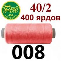 Швейні нитки Peri № 008