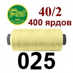 Швейні нитки Peri № 025