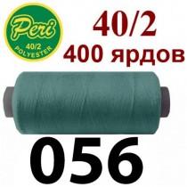 Швейні нитки Peri № 056