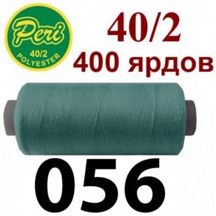Швейные нитки Peri № 056