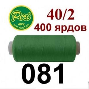 Швейні нитки Peri № 081