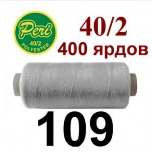 Швейні нитки Peri № 109