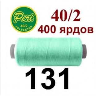 Швейні нитки Peri № 131
