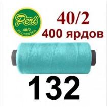 Швейні нитки Peri № 132