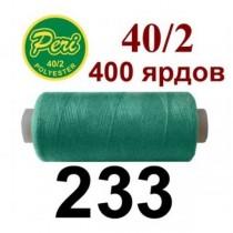 Швейні нитки Peri № 233
