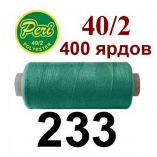 Швейные нитки Peri № 233