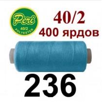 Швейні нитки Peri № 236