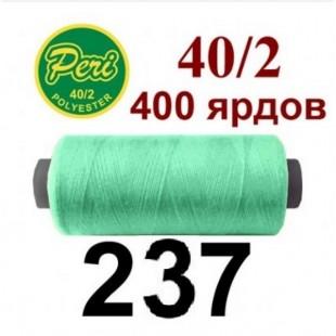 Швейні нитки Peri № 237