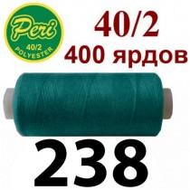 Швейні нитки Peri № 238