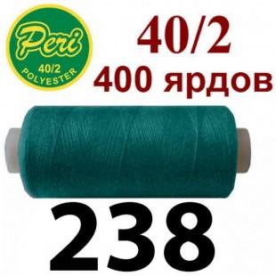 Швейные нитки Peri № 238