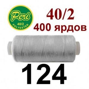 Швейные нитки Peri № 124