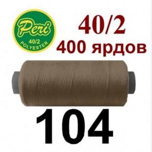 Швейні нитки Peri № 104
