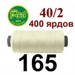 Швейные нитки Peri № 165