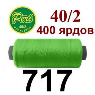 Швейные нитки Peri № 717