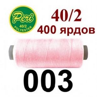 Швейні нитки Peri № 003