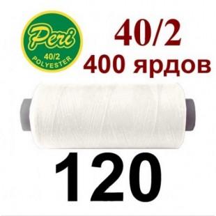 Швейные нитки Peri № 120