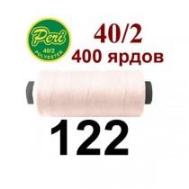 Швейні нитки Peri № 122