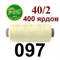 Швейні нитки Peri № 097