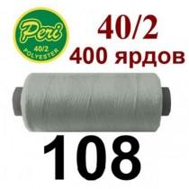 Швейні нитки Peri № 108