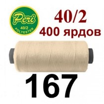 Швейні нитки Peri № 167