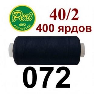 Швейные нитки Peri № 072