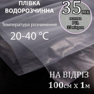 Плівка водорозчинна 35г/м2