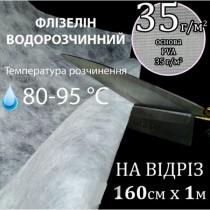 Флізелін водорозчинний 35г/м2