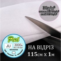 Флізелін неклеєвий для вишивки 30г/м2