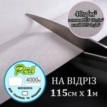 Флізелін неклеєвий для вишивки 40г/м2 (115см)