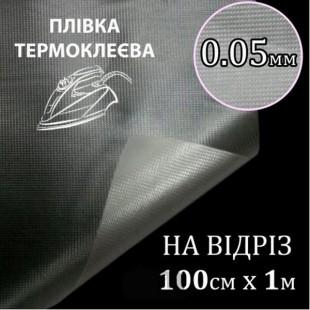 Пленка термоклеевая 0,05 мм
