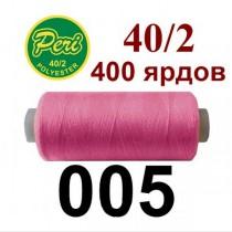 Швейные нитки Peri № 005