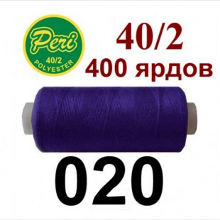 Швейные нитки Peri № 020