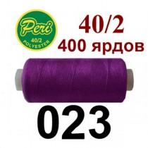 Швейные нитки Peri № 023