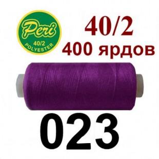 Швейні нитки Peri № 023
