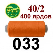Швейные нитки Peri № 033