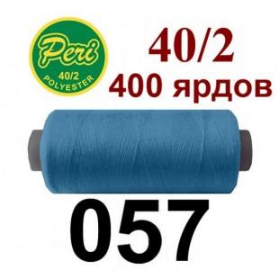 Швейные нитки Peri № 057