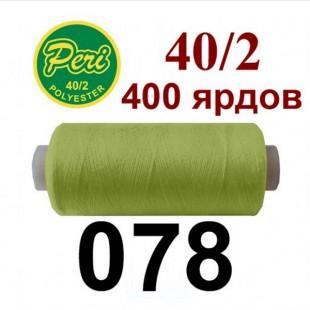 Швейные нитки Peri № 078
