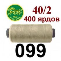 Швейные нитки Peri № 099