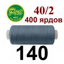 Швейные нитки Peri № 140